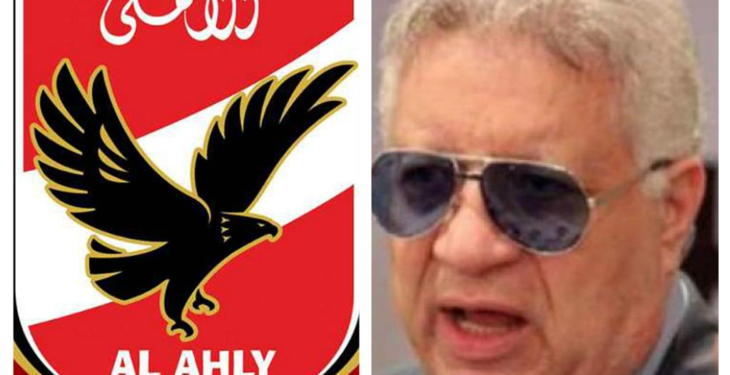 #الأهلي المصري يُطالب برفع الحصانة عن رئيس الزمالك