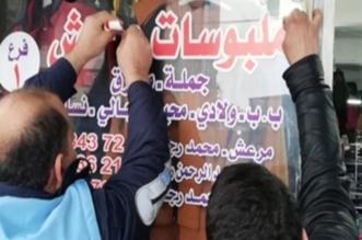 الشرطة التركية تجبر السوريين على إزالة اللافتات العربية - المواطن