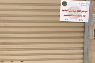 بلدية رجال ألمع تخالف وتغلق عددًا من المحلات والمطاعم - المواطن