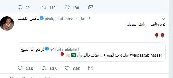 قصة تغريدة أعادت ناصر القصبي إلى المسرح - المواطن