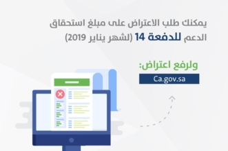 حساب المواطن يبدأ استقبال طلبات الاعتراض عبر هذا الرابط - المواطن
