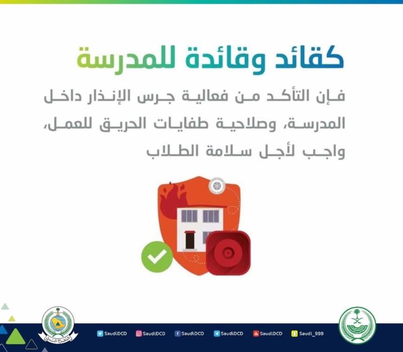 الدفاع المدني يوجه رسالة مهمة لقائدي المدارس - المواطن