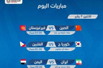 تعرّف على مواعيد مباريات الاثنين في كأس آسيا 2019 - المواطن
