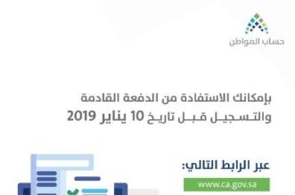 حساب المواطن : التسجيل متاح للاستفادة من الدفعة القادمة عبر هذا الرابط - المواطن