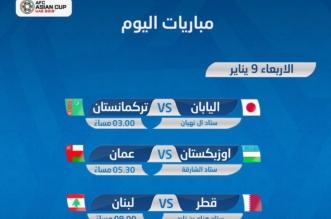 تعرّف على مباريات الأربعاء في كأس آسيا 2019 - المواطن