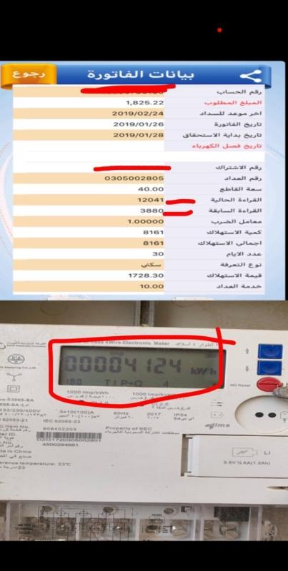كم سددت قيمة فاتورة الكهرباء للشهر الماضي؟ | صحيفة المواطن ...