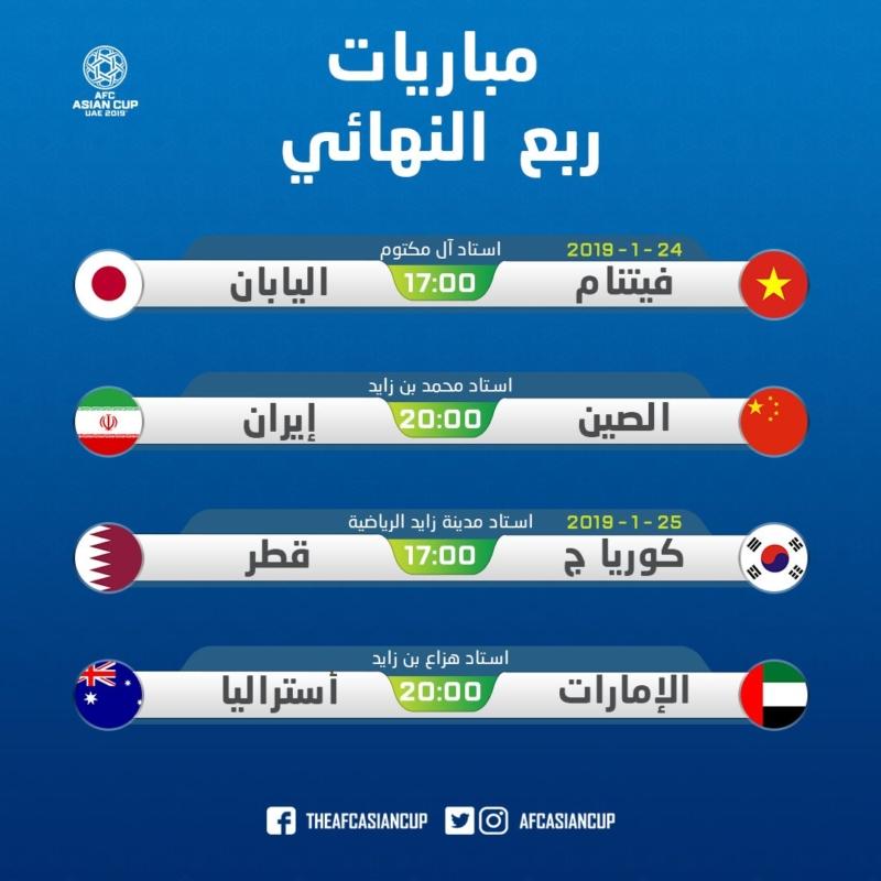 انطلاق مباريات ربع نهائي كأس آسيا 2019 الخميس - المواطن