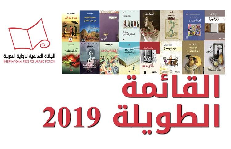 الروائية السعودية أميمة الخميس ضمن القائمة الطويلة للبوكر 2019 - المواطن