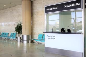 بحلول تقنية .. مطارات الرياض تدشن مكاتب المفقودات في مطار العاصمة - المواطن