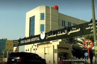 جراحة نادرة تنقذ حياة مريضة بمستشفى الملك سلمان بالرياض - المواطن