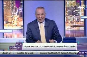 فيديو.. أحمد موسى: أردوغان قال لترامب اللي انتوا عايزينه أعمله.. أنا خدامكم - المواطن