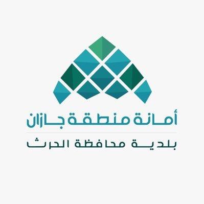 بلدية الحرث توفر 5 وظائف شاغرة للرجال على بند الأجور