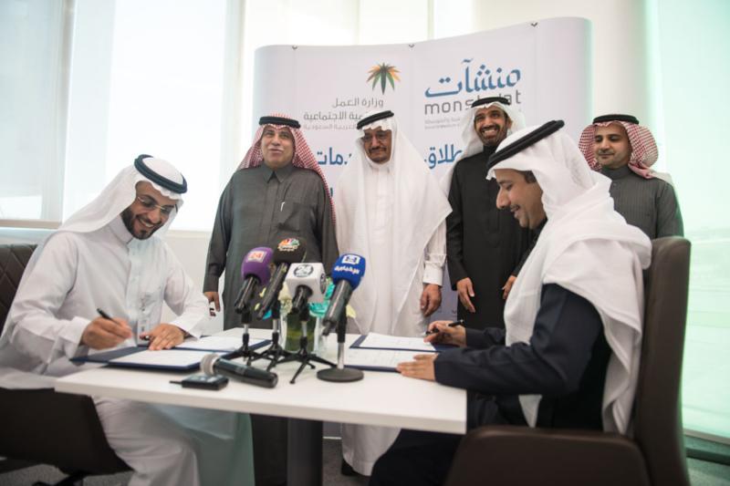 العمل ومنشآت توقعان اتفاقية إطلاق 9 خدمات ضمن مبادرة خدمات المنشآت الصغيرة والمتوسطة - المواطن