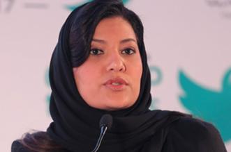 من هي الأميرة ريما بنت بندر بن سلطان سفيرة المملكة لدى واشنطن؟ - المواطن