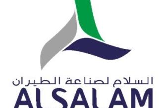 وظائف شاغرة للسعوديين في شركة السلام لصناعة الطيران - المواطن
