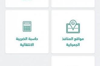 تحديثات جديدة على تطبيق الجمارك السعودية للأجهزة الذكية - المواطن