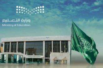 إلغاء الاصطفاف الصباحي في مدارس الرياض حتى الخميس - المواطن