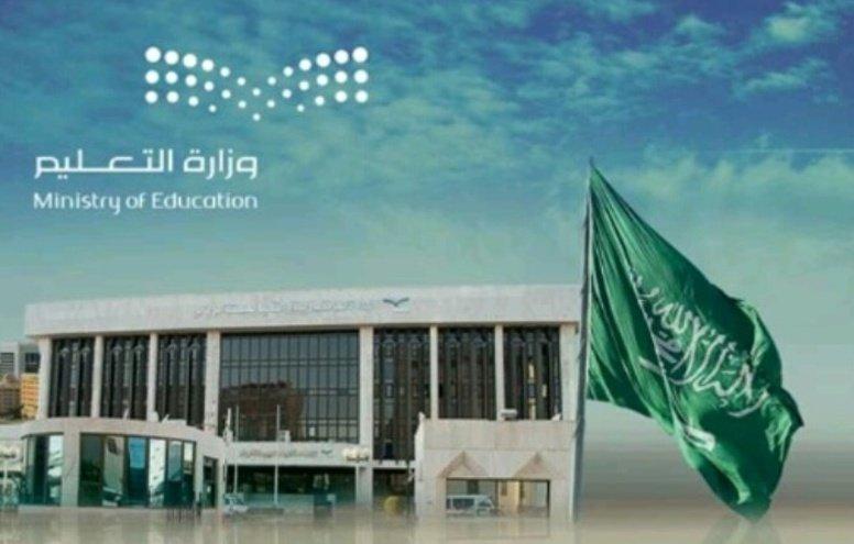 تعليم الرياض يبدأ حصر المستحقين لـ مكافأة الـ50 ألفاً