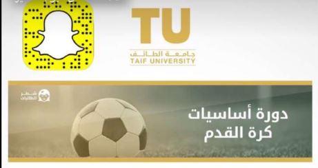 دورات كرة قدم وكاراتيه للبنات في جامعة الطائف