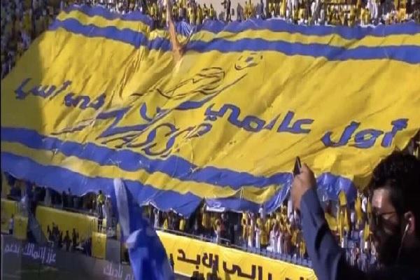 جماهير #النصر تتكفل بغرامة الشامخ
