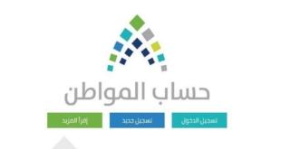 حساب المواطن يوضح طريقة إضافة بيانات السجل التجاري