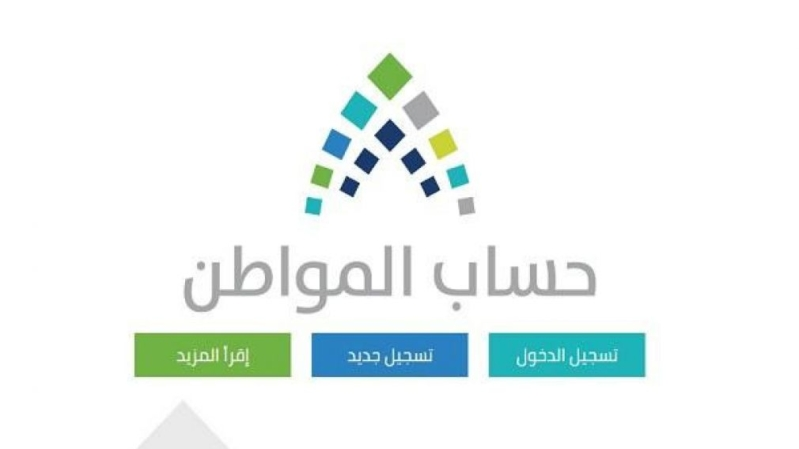 حساب المواطن يوضح المقصود بالفرد المستقل وشروط إثبات الاستقلالية