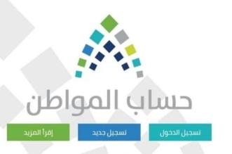 حساب المواطن يحدد موعد نتائج الأهلية - المواطن