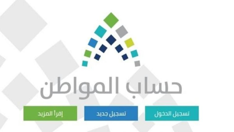 حساب المواطن يوضح شروط الأهلية وطريقة التسجيل