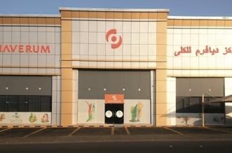 وظائف إدارية شاغرة في شركة ديافرم بالرياض - المواطن