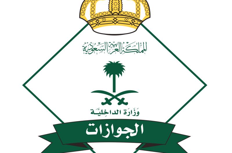 جوازات نجران تعزز إجراءاتها الوقائية خلال إجازة العيد