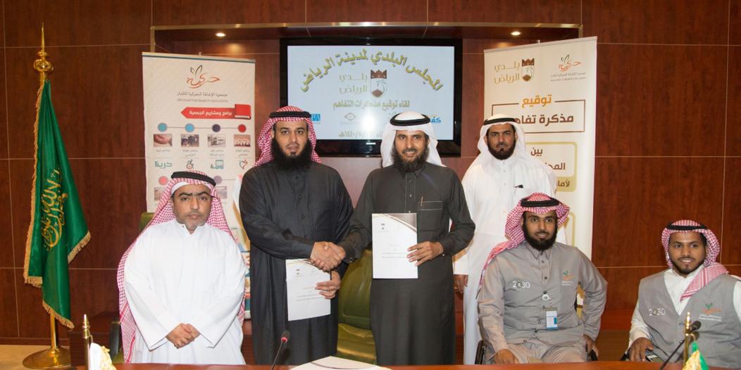 بلدي الرياض يوقع عددًا من مذكرات التفاهم لتطوير منظومة العمل البلدي