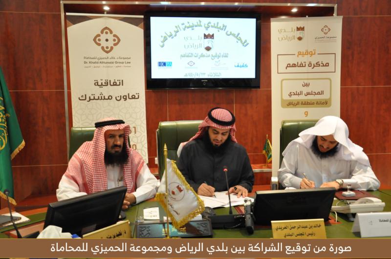 بلدي الرياض يوقع عددًا من مذكرات التفاهم لتطوير منظومة العمل البلدي - المواطن