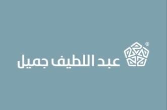 6 وظائف إدارية شاغرة لدى عبداللطيف جميل في 3 مدن - المواطن