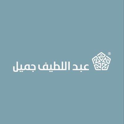 #وظائف شاغرة للسعوديات في عبداللطيف جميل