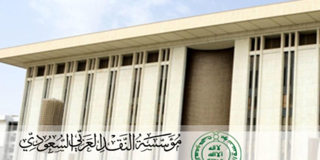 ارتفاع إقراض البنوك السعودية للقطاع الخاص 3%