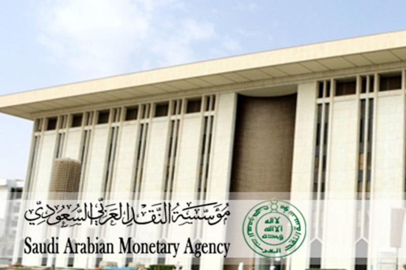 مؤسسة النقد تصدر القواعد المنظّمة لأعمال التأمين البنكي