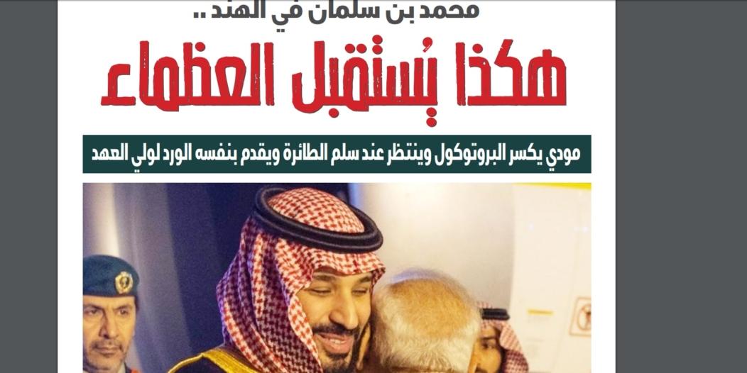 """العدد الـ4 من """"المواطن ديجيتال"""".. الأمير محمد بن سلمان في الهند هكذا يُستقبل العظماء"""