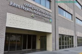وظائف صحية شاغرة في مركز أرامكو الطبي بالظهران - المواطن