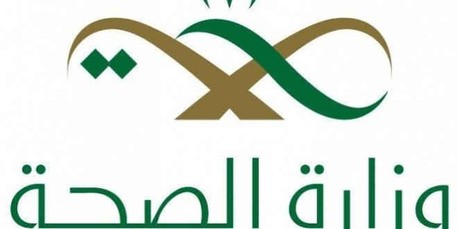 600 وظيفة شاغرة للجنسين في وزارة الصحة   صحيفة المواطن الإلكترونية