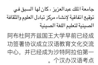 جامعات المملكة تغرد باللغة الصينية - المواطن