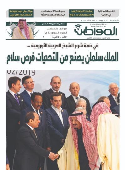 """العدد الجديد من """"المواطن ديجيتال"""".. الملك سلمان يصنع من التحديات فرص سلام"""