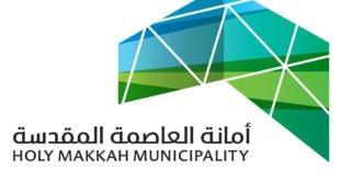 وفاة موظف بلدية مكة أثناء تأدية عمله الميداني