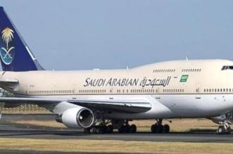 الخطوط السعودية: الرحلات الدولية لا زالت معلقة - المواطن