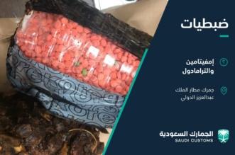 الجمارك تُحبط تهريب أكثر من 26 ألف حبة ترامادول وإمفيتامين في مطار جدة - المواطن