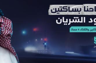 فيديو.. ما حنا بساكتين يعيد داود الشريان للجمهور على قناة SBC - المواطن