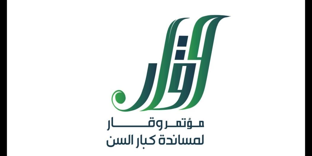 أمير الرياض يرعى مؤتمر وقار لكبار السن الأسبوع المقبل