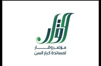 أمير الرياض يرعى مؤتمر وقار لكبار السن الأسبوع المقبل - المواطن