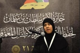 الاثنين.. انطلاق الحفل النسائي لجائزة الأمير سلطان بن سلمان لحفظ القرآن للأطفال المعوقين - المواطن