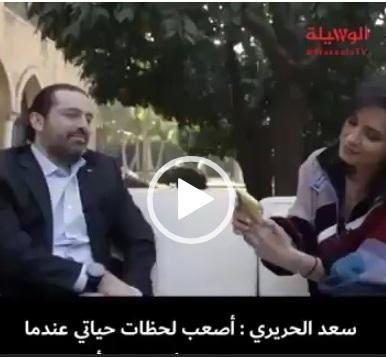 فيديو.. سعد الحريري: أصعب اللحظات في حياتي عندما صافحت قاتل أبي