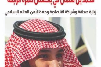 """العدد الجديد من """"المواطن ديجيتال"""".. الأمير محمد بن سلمان في باكستان للمرة الرابعة - المواطن"""